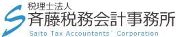 税理士法人 斉藤会計事務所