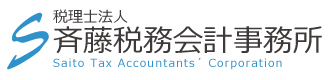 札幌の税理士法人 斉藤税務会計事務所