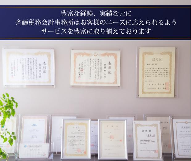 豊富な経験、実績を元に税理士法人 斉藤税務会計事務所はお客様のニーズにお答えできるようサービスを豊富に取り揃えております。