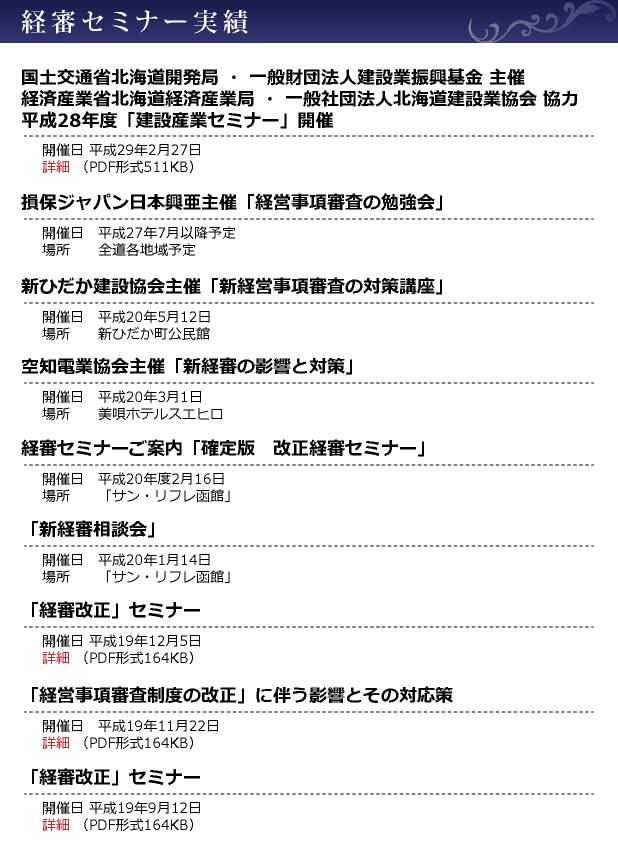 経審セミナー実績
