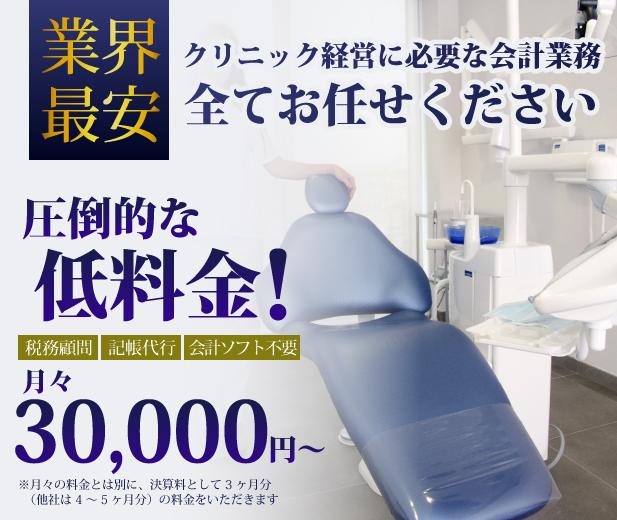 業界最安 クリニック経営に必要な会計業務全てお任せください。圧倒的な低料金!月々30,000円~