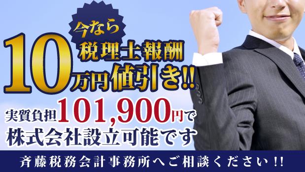 今なら税理士報酬10万円値引き!!実質負担101,900円で会社設立可能です。税理士法人 斉藤税務会計事務所へご相談ください!!