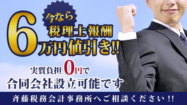 今なら税理士報酬6万円値引き!!実質負担0円で合同会社設立可能です。税理士法人 斉藤税務会計事務所へご相談ください!!