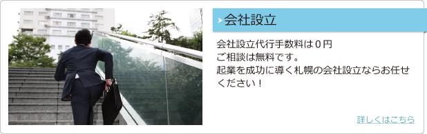会社設立 会社設立代行手数料は 0 円 ご相談は無料です。起業を成功に導く札幌の会社設立ならお任せください