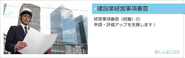 建設業経営事項審査 経営事項審査(経審)の申請・評価アップを支援します