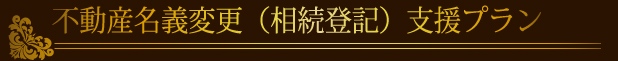 不動産名義変更(相続登記)支援プラン