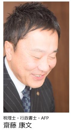 税理士・行政書士・AFP齋藤康文