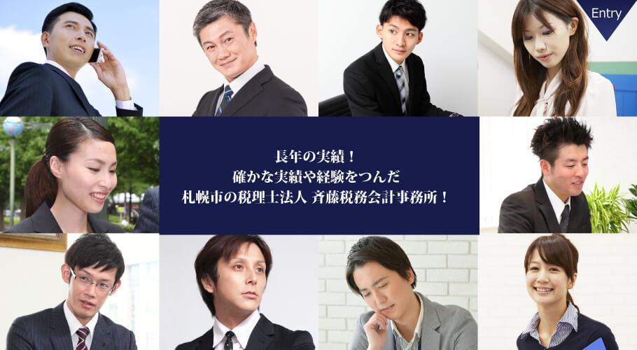 札幌市の税理士法人 斉藤税務会計事務所!