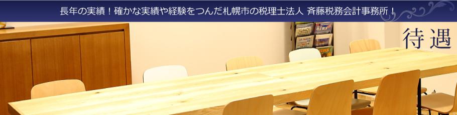 43年の実績!確かな実績や経験をつんだ札幌市の税理士法人 斉藤税務会計事務所