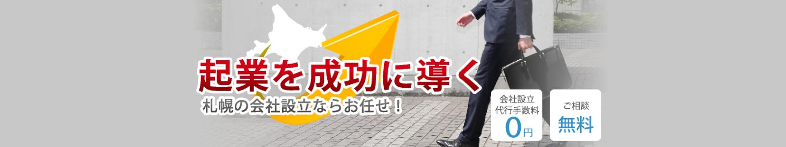 起業を成功に導く 札幌の会社設立ならお任せ 会社設立代行手数料 0円 ご相談無料